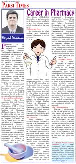 Career Guidance Articles Career In Pharmacy Article By Farzad Minoo Damania Parsi