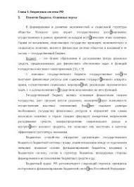 Национальный доход Украины Содержание анализ направлений и  Государственная поддержка отечественного производителя и методы ее осуществления курсовая по экономике скачать бесплатно господдержка льготы инвестиции