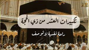تكبيرات العيد بأجمل الأصوات 💛🌼 (مكررة) الله أكبر ولله الحمد كبر وهلل في  كل وقت وحين - YouTube