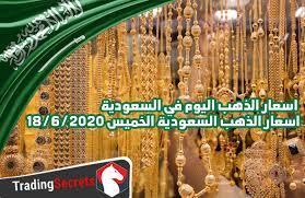 اسعار الذهب اليوم في السعودية – اسعار الذهب السعودية الخميس 18/6/2020
