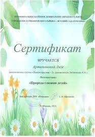 Достижения Разновозрастная   руководитель Литвинцева
