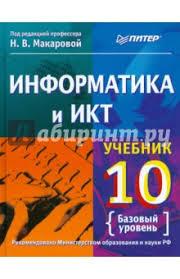 Книга Информатика и ИКТ класс Учебник Базовый уровень  Макарова Николайчук Титова Информатика и ИКТ 10 класс Учебник Базовый