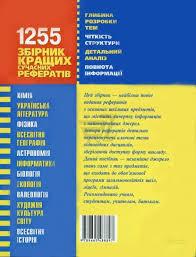Книга Максим Ильяшенко Збірник кращих сучасних рефератів  Книга Максим Ильяшенко Збірник кращих сучасних рефератів 978 966 548 889