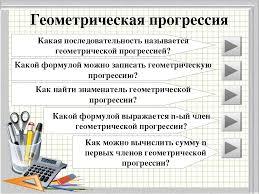 Творческая работа по алгебре ОГЭ Модуль Алгебра Задание №  Геометрическая прогрессия Какая последовательность называется геометрической