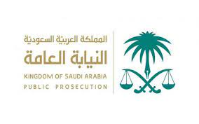السعودية تحذر.. فيديو أو صورة قد تسجن صاحبها 5 سنوات
