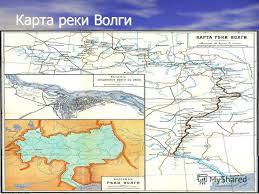 Презентация на тему Проект на тему Река Волга Скачать  4 Крупнейшая