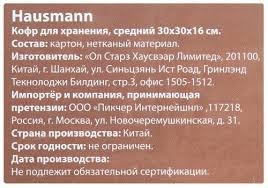 <b>Кофр</b> Hausmann для <b>хранения</b> (средний) 30*30*<b>16см</b> - купить с ...