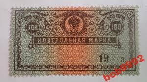 Контрольная марка Филателия Лот № gallery