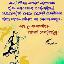 Football Malayalam Status