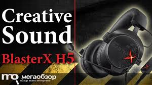Обзор <b>наушников Creative Sound</b> BlasterX H5 - YouTube