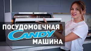 <b>Посудомоечная машина CANDY CDCP</b> 6/E(-07) – посуда ...