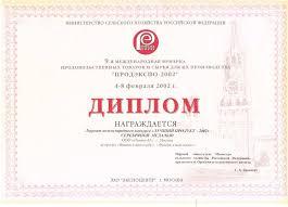 Сертификаты Диплом лауреата международного конкурса Лучший продукт 2002 Серебряная медаль