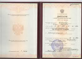 Лицензии сертификаты и дипломы центра восточной медицины ТИБЕТ Диплом о профессиональной подготовке
