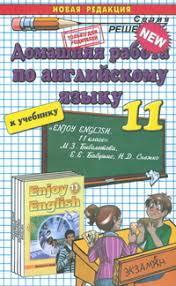 enjoy english Английский с удовольствием класс Рабочая  Домашняя работа по английскому языку за 11 класс К учебнику М З Биболетовой