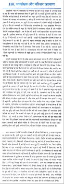 essay on the ldquo population and family welfare rdquo in hindi