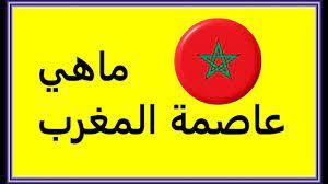 ماهي عاصمة المغرب؟ - YouTube