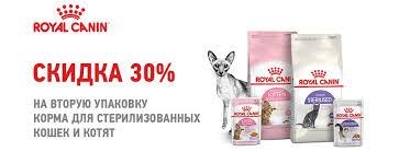 Скидка 30% на вторую упаковку кормов <b>Royal Canin</b> для кошек в ...