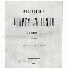 января День рождения водки symeon metafrast logofet  s640x480