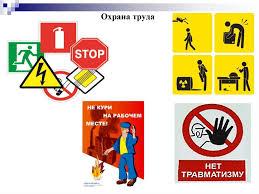 курсовая Глущенко презентация онлайн  Охрана труда