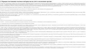 Отчет по учебной практике экономиста в налоговой инспекции Отчёт о практике для экономиста в налоговой Агентство