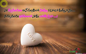 Telugu Love Quotations Photos Seal