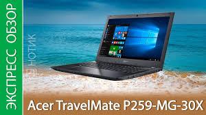 Экспресс-обзор <b>ноутбука Acer TravelMate</b> P259-MG-30X - YouTube