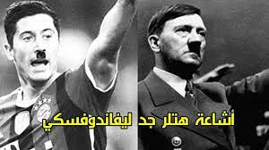 حقائق لاتعرفها روبرت ليفاندوفسكي هداف بايرن ميونخ | وماحقيقة ان جده الزعيم  النازي هتلر ..! - YouTube