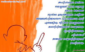 Happy Gandhi Jayanti 40nd October Malayalam Quotes Wishes SMS Beauteous Malayalam Messages