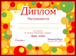 Образцы дипломов и сертификатов для детских конкурсов ru делаем зарядное устройство из трансформатора тп 115