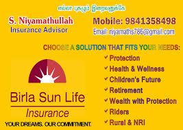 sunlife life insurance quote fair birla sun life life