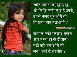 Save Girl Child Hindi Quotes and Slogan Wallpaper | Save Daughters ... via Relatably.com