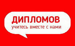 Курсовые работы Минск Мир дипломов Мир Дипломов Курсовые дипломы контрольные репетиторы