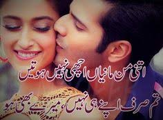 we offer the best collection of love shayari pyar shayari and mohabat poetry read