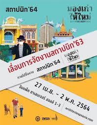 วันสารทไทย 2564' แฮชแท็ก ThaiPhotos: 12 ภาพ