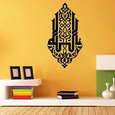 allah arabic calligraphy islamic wall art vinyl decal on wall art vinyl decals with allah arabic calligraphy islamic wall art vinyl decal the sahira