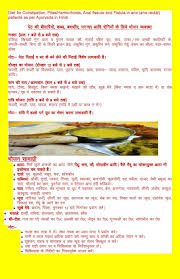 Diet Chart For Constipation Patient Diet For Constipation Piles Hemorrhoids Anal Fissure And