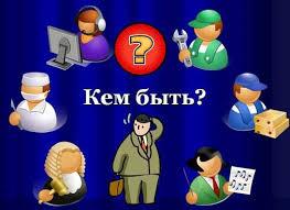 профессии сочинение Выбор профессии