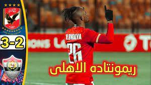 اهداف مباراه الاهلي و الانتاج الحربي اليوم 3-2 مباراة مثيرة هدف قاتل 90+ -  YouTube