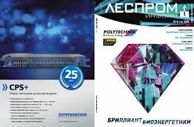 ЛесПромИнформ №8 (114)'2015 − журнал профессионалов ЛПК ...