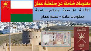 سلطنة عمان - معلومات هامة 2021 - نظام الاقامة والجنسية العمانية - YouTube