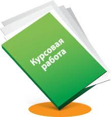 Курсовая работа на заказ в Москве от рублей Курсовая работа на заказ