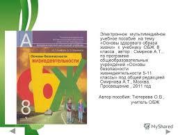 Доклад основы безопасности жизнедеятельности Коллекция картинок Реферат по обж на тему терроризм