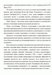 Дипломные работы по Уголовному процессу на заказ Отличник  Слайд №5 Пример выполнения Дипломной работы по Уголовному процессу