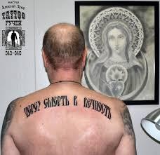 татуировка на спине у парня надпись на русском фото рисунки эскизы