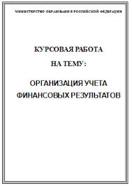 Организация учета финансовых результатов курсовая работа по  Организация учета финансовых результатов курсовая работа по бухгалтерскому учету и анализу с практической частью