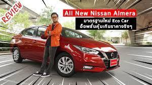 ใหม่ NEW NISSAN ALMERA 2021-2022 ราคา นิสสัน อัลเมร่า ตารางผ่อน-ดาวน์ |  รถใหม่ 2021-2022 รีวิวรถ - ราคารถใหม่, ข่าวรถใหม่, รถยนต์, รถกระบะ Toyota,  โตโยต้า, Honda, ฮอนด้า, Nissan, นิสสัน, Ford, ฟอร์ด, Chevrolet, เชฟโรเลต,  ISUZU, อีซูซุ, Mazda, มาสด้า,