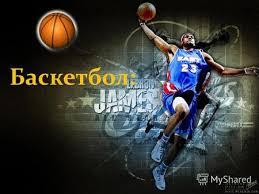 Презентация на тему Реферат по физкультуре на тему Баскетбол  Баскетбол История баскетбола От англ basket корзина ball мяч спортивная командная игра