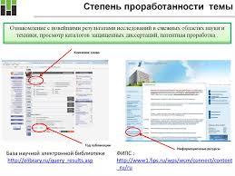 Методология подготовки и написания диссертации online presentation 6