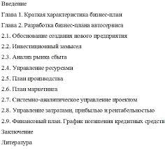 diplom shop ru Официальный сайт Здесь можно скачать  дипломная работа Раздел математические Цена 600 Средняя оценка 99 из 100 оценили 23 чел Курсовая Бизнес план автосервиса