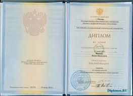 Купить диплом МГСУ Гознак Московский государственный  купить диплом мгсу купить диплом миси